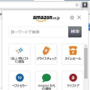 ChromeでAmazonのタイムセールもわかる最強ツール Amazon 1Button for Chromeで遊ぼう!!