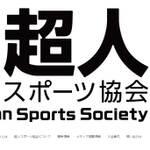 超人スポーツ協会が発足 人間の限界を超えて競い合うって何が始まるのか