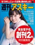 週刊アスキー No.1032(2015年6月9日発行)