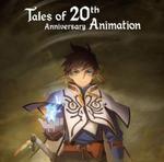 もう20年かぁ!ゲームもアニメも企画展も『テイルズ オブ』シリーズ20th記念企画