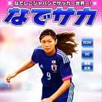 本日6/9 11時 女子W杯なでしこジャパン対スイス!スマホで『なでサカ』をプレイして応援だ!