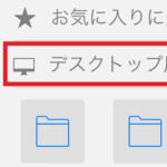 iPhoneのSafariでPCと同じ表示のWebサイトを見る方法