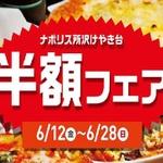「ナポリス」で驚異のピザ半額17日間!マルゲリータは1枚175円!!(所沢店限定)