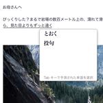 「OS X El Capitanはスペース変換をなくす」新日本語の入力方式の秘密(動画):WWDC 2015