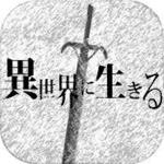 Androidの人気RPG移植作が1位iPhone人気無料ゲームベスト10【あぷまが調べ6/1〜6/7】