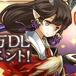 パズドラ:新フェス限ツバキ、スミレ、カエデが実装!『3600万DL達成記念イベント』開催!!
