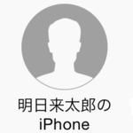 iPhoneに恥ずかしい名前をつけている人!見られてますよ