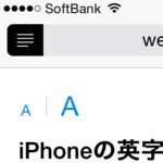 iPhoneのネットが重い(遅い)ときでもすぐにSafariで表示させる方法
