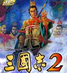 PC-88からもう30年かぁ!3DS『三國志2』で物思いにふける