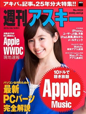 週刊アスキー No.1033(2015年6月16日発行)