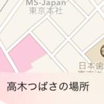 iPhoneのマップから現在地を相手に送る方法