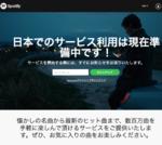 Apple Musicに続きSpotifyの日本版スタートに期待大!電通のグループ会社が出資へ