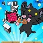 『Q』のリイカとグッディアが合作!第1弾はネコがジャンプしまくる『猫とび』