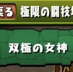 パズドラ:6/18のアプデ後、新テクニカルダンジョン『極限の闘技場【ノーコン】』登場!