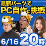発売直前のデスクトップ版第5世代Coreで、つばさがニコ生で初のPC自作!今夜20時放送
