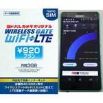 ヨドバシで買える格安SIM『ワイヤレスゲートWi-Fi+LTE』の速度と設定をXperiaでチェック