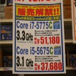Broadwell-K発売!Core i7-5775Cが5万円強でCore i5-5675Cが3.8万円ほど