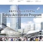 東急賞109万円 駅でテストマーケティングもできるアクセラレートプログラム始動
