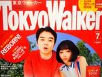 1000円ランチが半額になる『TokyoWalker』20日発売 月刊誌にリニューアルへ