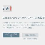 Chromeでパスワード盗難を予防するGoogle公式拡張機能 パスワード アラートで遊ぼう!!