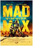「マッドマックス 怒りのデス・ロード」公開だぜヒャッハー!劇場を確認しておけよー!