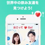 おごってくれる人を探すマッチングアプリ『おごってGo!』が世界へGo!