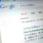 「Googleは今後リベンジポルノを検索結果から除外する」検索担当副社長が明かす