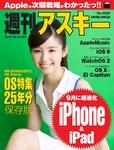 週刊アスキー No.1034(2015年6月23日発行)
