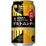 サッポロよりドイツの伝統的なビール「ドルトムンダー」新発売