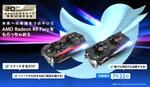 ツイート数で賞品のRADEON R9 Furyの数も増加!ASUSのグラボ発売20周年記念キャンペーン