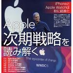 iPhoneとApple Watchは秋に超進化 Apple次期戦略を読み解く:電子版週刊アスキー1034号