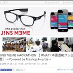 ライフログが採れる未来のメガネを操れ JINS MEMEハッカソン開催