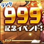 """パズドラ:ランク999時のスタミナは""""516"""" 『ランク999初到達記念イベント!』開催!!"""