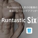 6つに割れた魅惑の腹筋が手に入るRuntastic for docomo向け筋トレアプリが登場