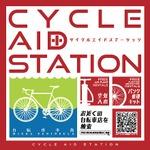 三浦半島一周ルートに38ヵ所のサイクリスト向けエイドテーションが登場