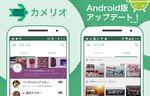 ○○いテーマを追うにも便利! ニュースアプリ『カメリオ』Android版更新