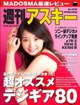 週刊アスキー No.1035(2015年6月30日発行)