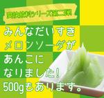 メロンソーダ味の「餡」ってどうよ?色はキレイなエメラルドグリーン