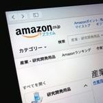 Amazonが挑む『ガテン系ストア』の勝算 次に狙う市場はホームセンターだ