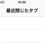 iPhoneのSafariで消してしまったタブをもう一度開く有難い技