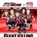 ETU!ETU!スマホ向けサッカーゲーム『BFB 2015』がジャイアントキリングとコラボ!!