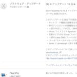 iOS 8.4に続いてOS X 10.10.4も登場!ライセンス規約にはApple Musicの文字!