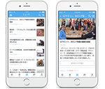 Twitterの「話題のニュース」機能 日本だけで始まる