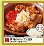 サイゼリヤの500円ランチが9種類に!注目は鶏肉のオーブン焼き