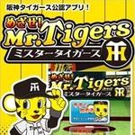 阪神ファン必携アプリ!阪神入団を目指す育成スマホゲーム『めざせ!Mr.Tigers』配信!!