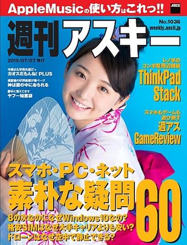 週刊アスキー No.1036(2015年7月7日発行)