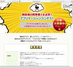 クラウド活用のアプリが勢揃い!NTTコミュニケーションズ主催コンテストの最優秀賞決定