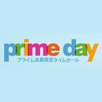 Amazonがプライム会員向けにスペシャルなセールを実施!7月15日零時から24時間