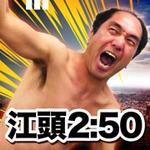 江頭2:50が大量発生!日本の夏を暑苦しくする育成ゲーム『江頭うじゃうじゃ』