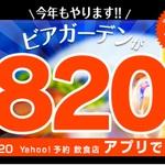 ビアガーデンが820円!超絶オトクなヤフーの日(8/20)キャンペーンが今年も